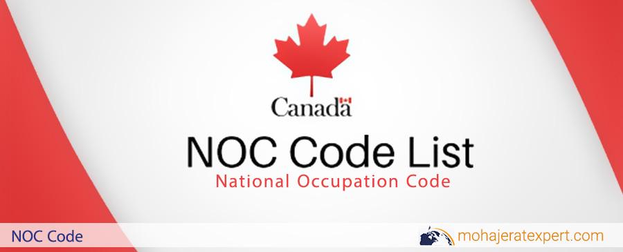 ناک شغلی کانادا